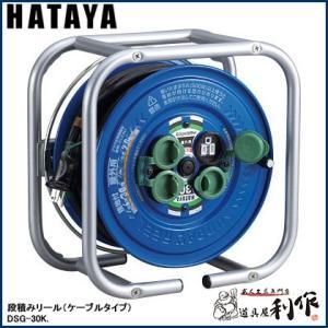 ハタヤ 段積みリール(ケーブルタイプ) [ DSG-30K ] 標準型(接地付)|doguya-risaku
