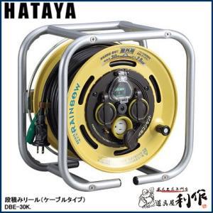 ハタヤ 段積みリール(ケーブルタイプ) [ DBE-30K ] 漏電遮断器付(接地付)|doguya-risaku