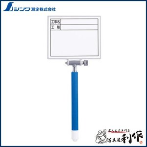 シンワ測定 交換フレーム伸縮式 11×14cm+ボード 「工事名・工種」 横ホワイト [ 79089 ]|doguya-risaku