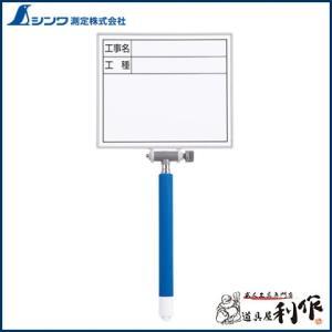 シンワ測定 交換フレーム伸縮式 14×17cm+ボード 「工事名・工種」 横ホワイト [ 79090 ]|doguya-risaku