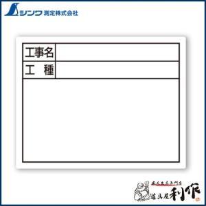 シンワ測定 スチールボード 「工事名・工種」 横 11×14cm ホワイト [ 79093 ]|doguya-risaku