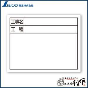 シンワ測定 スチールボード 「工事名・工種」 横 14×17cm ホワイト [ 79094 ]|doguya-risaku