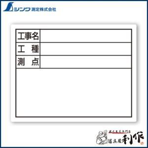 シンワ測定 スチールボード 「工事名・工種・測点」 横 11×14cm ホワイト [ 79095 ]|doguya-risaku