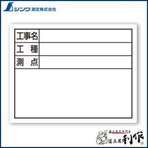 シンワ測定 スチールボード 「工事名・工種・測点」 横 14×17cm ホワイト [ 79096 ]|doguya-risaku