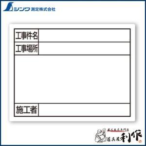 シンワ測定 スチールボード 「工事件名・工事場所・施工者」 横 11×14cm ホワイト [ 79097 ]|doguya-risaku