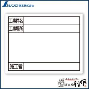 シンワ測定 スチールボード 「工事件名・工事場所・施工者」 横 14×17cm ホワイト [ 79098 ]|doguya-risaku