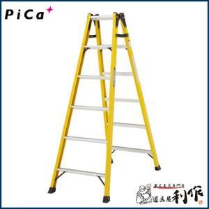【法人名明記/代引不可】ピカ FRP製 はしご兼用脚立 《 FRP-SL18 》 6段(天板含む)|doguya-risaku