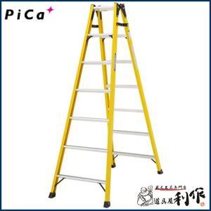 【法人名明記/代引不可】ピカ FRP製 はしご兼用脚立 《 FRP-SL21 》 7段(天板含む)|doguya-risaku