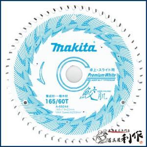 マキタ 卓上・スライドマルノコ用鮫肌プレミアムホワイトチップソー [ A-69244 ] 165mm×60P / 集成材・一般木材用 doguya-risaku