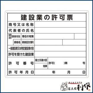 シンワ測定 法令許可票「建設業の許可票」 40×50cm 横 [ 79077 ]|doguya-risaku