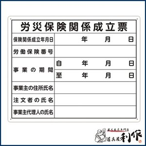 シンワ測定 法令許可票「労災保険関係成立票」 40×50cm 横 [ 79078 ]|doguya-risaku