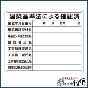 シンワ測定 法令許可票「建築基準法による確認済」 40×50cm 横 [ 79079 ]|doguya-risaku