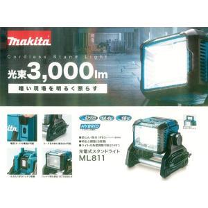マキタ 充電式スタンドライト [ ML811 ] 14.4V18V100V本体のみ / (バッテリ、充電器なし)|doguya-risaku|03