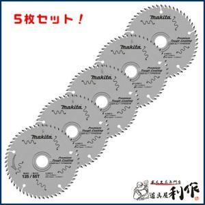 マキタ 5枚セット!レーザースリットチップソー (集成材・一般木材用) [ A-60012×5枚 ] 125mm×55P / マルノコ用|doguya-risaku