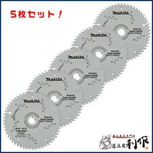 マキタ 5枚セット!レーザースリットチップソー (集成材・一般木材用) [ A-55821×5枚 ] 165mm×55P / マルノコ用|doguya-risaku