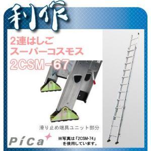 【代引不可】 ピカ 2連はしご スーパーコスモス 《 2CSM-67 》 doguya-risaku