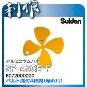 スイデン アルミニウム製ハネ [ SF-45CE-F / 6072000000 ]|doguya-risaku