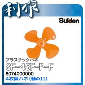 スイデン プラスチック製ハネ [ SF-45F-P-F / 6074000000 ]|doguya-risaku
