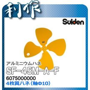 スイデン アルミニウム製ハネ [ SF-45M-A-F / 6075000000 ]|doguya-risaku