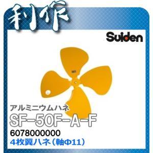 スイデン アルミニウム製ハネ [ SF-50F-A-F / 6078000000 ]|doguya-risaku