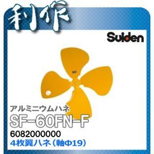 スイデン アルミニウム製ハネ [ SF-60FN-F / 6082000000 ]|doguya-risaku