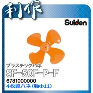 スイデン プラスチック製ハネ [ SF-50F-P-F / 6781000000 ]|doguya-risaku