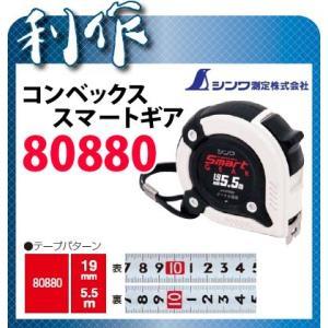 【シンワ測定】 コンベックス スマートギア  19mm 5.5m 《 80880 》