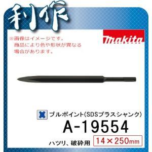 マキタ ブルポイント(SDSプラスシャンク) [ A-19554 ] 14×250mm / ハツリ・破砕用|doguya-risaku