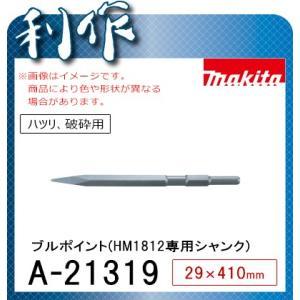 マキタ ブルポイント(HM1812専用シャンク) [ A-21319 ] 29×410mm / ハツリ・破砕用|doguya-risaku