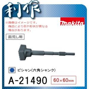 マキタ ビシャン(六角シャンク) [ A-21490 ] 60×60mm / 面荒し用|doguya-risaku