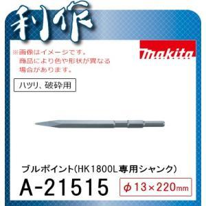 マキタ ブルポイント(HK1800L専用シャンク) [ A-21515 ] Φ13×220mm / ハツリ・破砕用|doguya-risaku