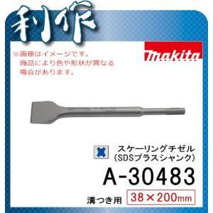 マキタ スケーリングチゼル(SDSプラスシャンク) [ A-30483 ] 38×200mm / 溝つき用|doguya-risaku