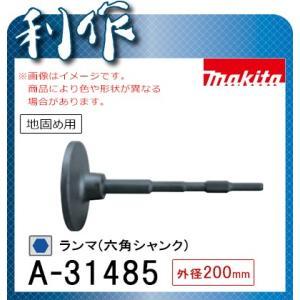 マキタ ランマ(六角シャンク) [ A-31485 ] 200mm / 地固め用|doguya-risaku