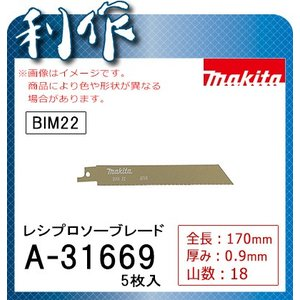 マキタ レシプロソーブレードBIM22 [ A-31669 ] 170mm×18山(5枚入) / 鉄工・プラスチック用|doguya-risaku
