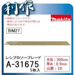 マキタ レシプロソーブレードBIM27 [ A-31675 ] 300mm×10山(5枚入) / ALC・鉄工用|doguya-risaku