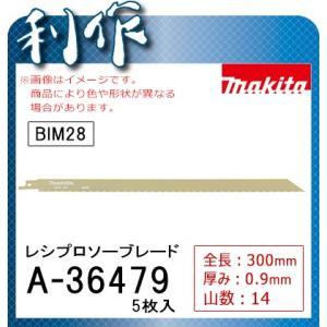 マキタ レシプロソーブレードBIM28 [ A-36479 ] 300mm×14山(5枚入) / 鉄工・プラスチック用|doguya-risaku