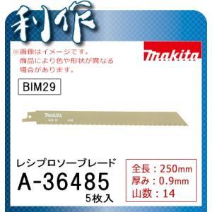 マキタ レシプロソーブレードBIM29 [ A-36485 ] 250mm×14山(5枚入) / 鉄工・プラスチック用|doguya-risaku