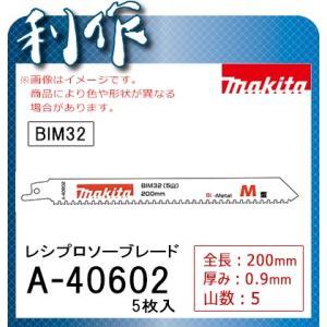 マキタ レシプロソーブレードBIM32 [ A-40602 ] 200mm×5山(5枚入) / 鉄工用|doguya-risaku