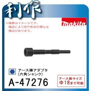マキタ アース棒アダプタ(六角シャンク) [ A-47276 ]  / アース棒サイズφ18まで可能|doguya-risaku