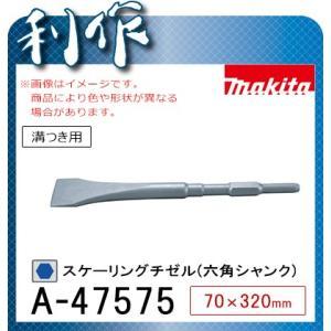 マキタ スケーリングチゼル(六角シャンク) [ A-47575 ] 70×320mm / 溝つき用|doguya-risaku