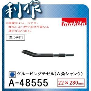 マキタ グルービングチゼル(六角シャンク) [ A-48555 ] 22×280mm / 溝つき用|doguya-risaku