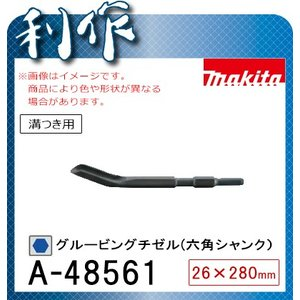 マキタ グルービングチゼル(六角シャンク) [ A-48561 ] 26×280mm / 溝つき用|doguya-risaku