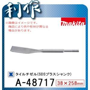 マキタ タイルチゼル (SDSプラスシャンク) [ A-48717 ] 38×258mm|doguya-risaku