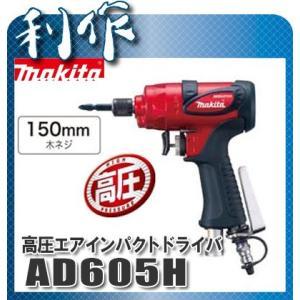 【マキタ】 インパクトドライバー 高圧 《 AD605H 》 マキタ エア インパクトドライバー AD605H makita 送料無料|doguya-risaku