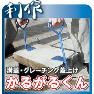 橋崎製作所 溝蓋 グレーチング 蓋上げ かるがるくん [ かるがるくん ]
