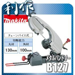 【マキタ】メタルバンドソー《B127》チェーンバイス式|doguya-risaku