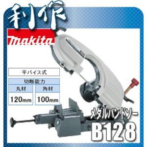 【マキタ】メタルバンドソー《B128》平バイス式|doguya-risaku