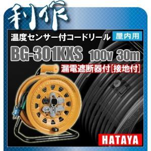 【ハタヤ】温度センサー付サンタイガリール30m《BG-301KXS》30m・100V☆漏電遮断器付(接地付)|doguya-risaku