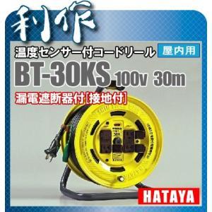 【ハタヤ】温度センサー付シンタイガーリール《BT-30KS》(漏電遮断器付)30m・100V|doguya-risaku