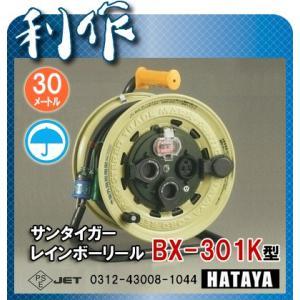 【ハタヤ】サンタイガーレインボーリール30m《BX-301K》漏電遮断器付[接地付][電工ドラム・防雨型][防災グッツ・復旧工事]|doguya-risaku